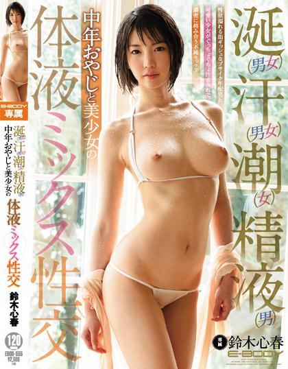 Toono nackt Koharu  Koharu 小春