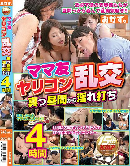 Daytime orgy pics theme, will
