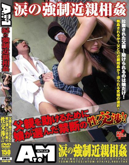 Porno Incest Forced
