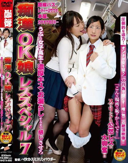 Japanese Lesbian Nipple Play
