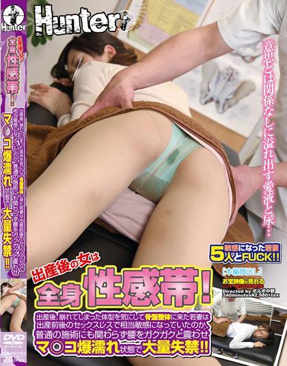 Massaging female erotic zones