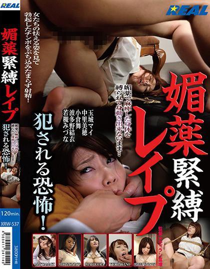 Bondage rape