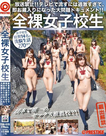 In school nude I Was