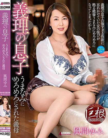 yumi kazama sex