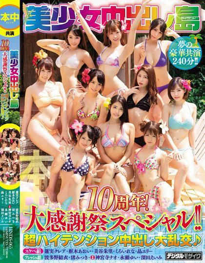 anal cream jav Akira shiratori censored fuck bukkake pie